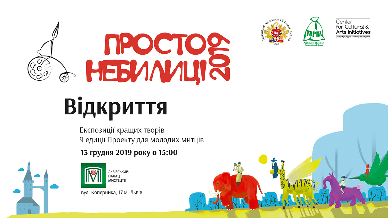 """Participants of the exhibition of the best works of the project """"PROSTO NEBYLYTSI"""" 2019"""