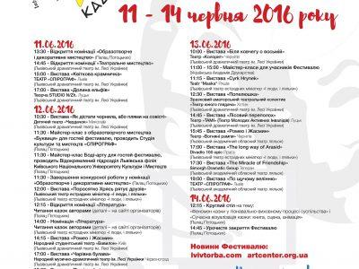 Події Фестивалю KAZ.KAR. 2016