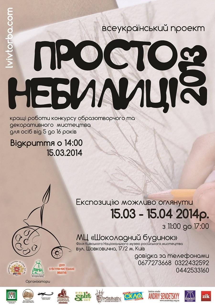 afisha_ekspo_kiev