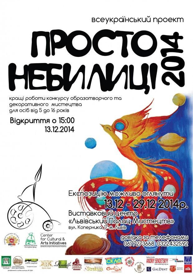 Урочисте відкриття експозиції та вручення нагород Всеукраїнського проекту «ПРОСТО НЕБИЛИЦІ» 2014