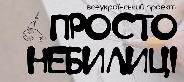 Стартувала сьома едиція Всеукраїнського проекту для молодих митців «ПРОСТО НЕБИЛИЦІ» 2017