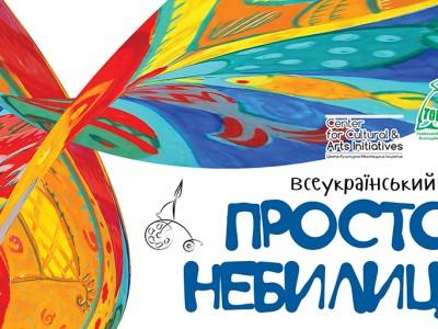 Кульмінація п'ятої едиції Всеукраїнського проекту «ПРОСТО НЕБИЛИЦІ»