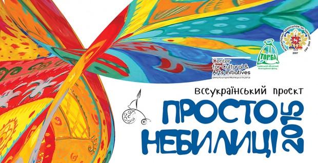 Експозиція «ПРОСТО НЕБИЛИЦІ» у білій залі Фонду Української Культури (м. Київ)