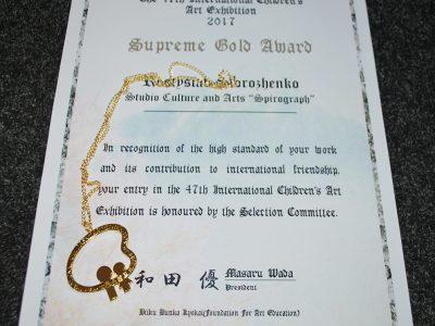 Спірографці – чергова золота нагорода в Україну, цього разу з Японії.