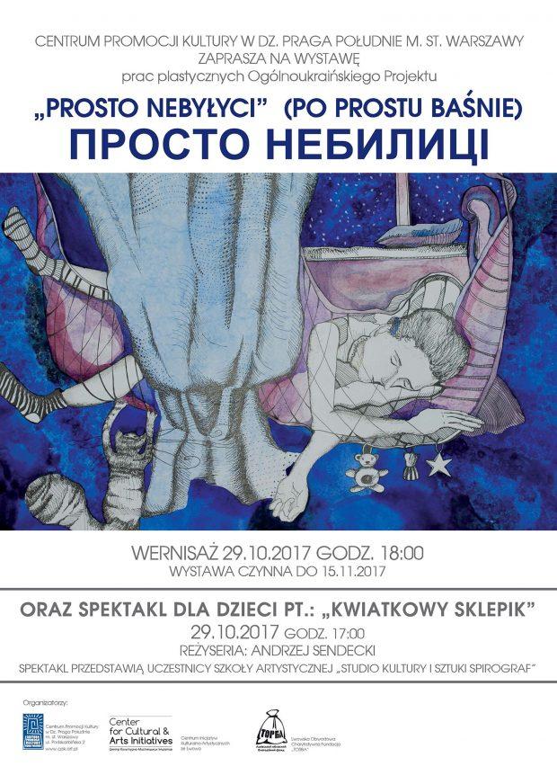 Відкриття експозиції «ПРОСТО НЕБИЛИЦІ» 2016 у Варшаві – 29 жовтня 2017р.